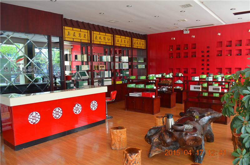 绿苑飞凤茶业西乡销售中心